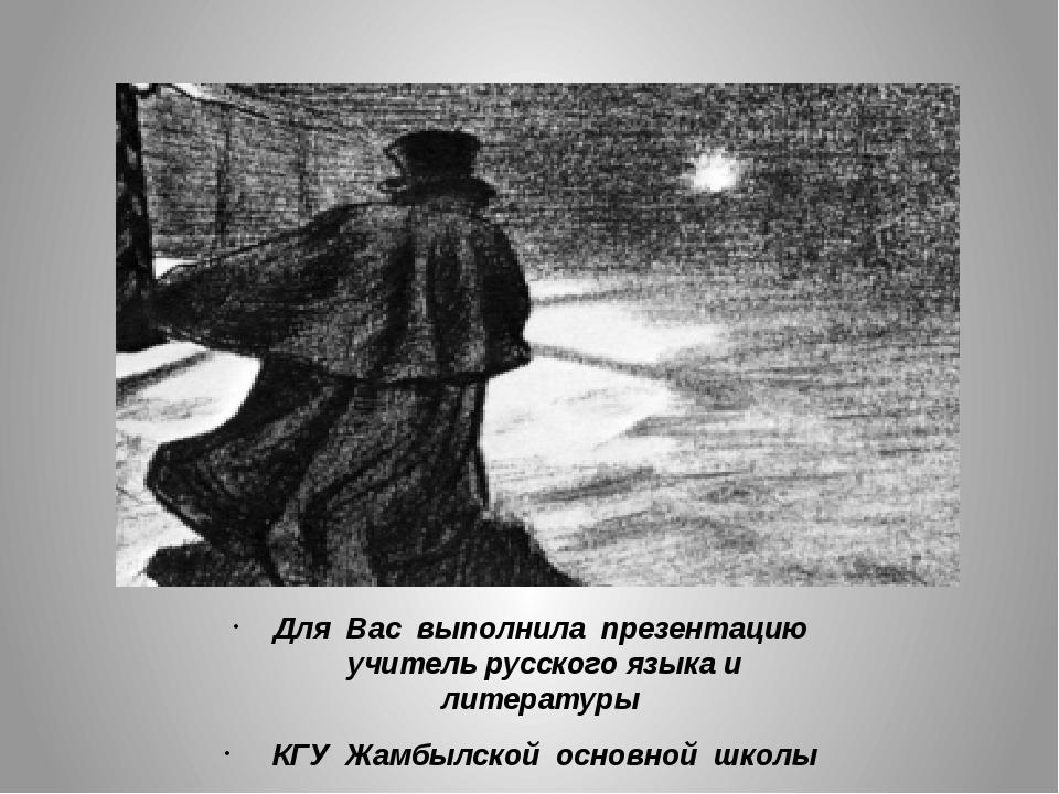 Для Вас выполнила презентацию учитель русского языка и литературы КГУ Жамбыл...