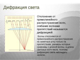 Дифракция света Отклонение от прямолинейного распространения волн, огибание в