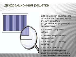 Дифракционная решетка Дифракционная решетка – это совокупность большого числа