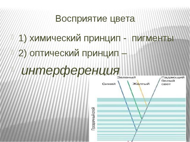 Восприятие цвета 1) химический принцип - пигменты 2) оптический принцип – инт...