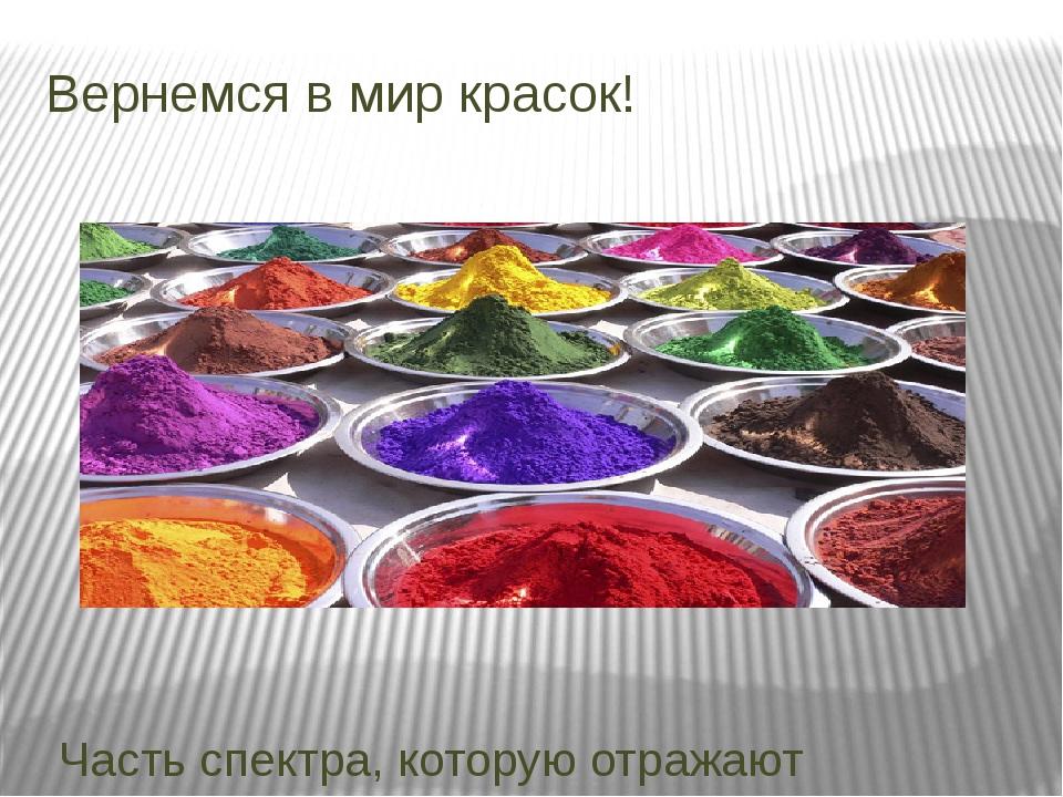 Вернемся в мир красок! Часть спектра, которую отражают материалы, наш глаз и...