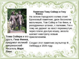 Памятник Тому Сойеру и Геку Финну На склоне городского холма стоит Бронзовый