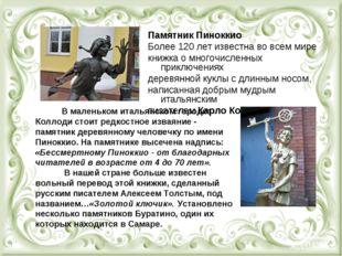 Памятник Пиноккио Более 120 лет известна во всем мире книжка о многочисленных