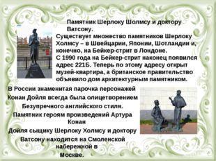 В России знаменитая парочка персонажей Конан Дойля всегда была олицетворением