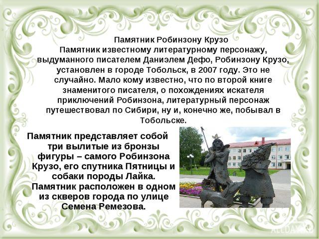 Памятник представляет собой три вылитые из бронзы фигуры – самого Робинзона К...