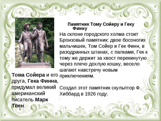 Памятник Тому Сойеру и Геку Финну На склоне городского холма стоит Бронзовый...