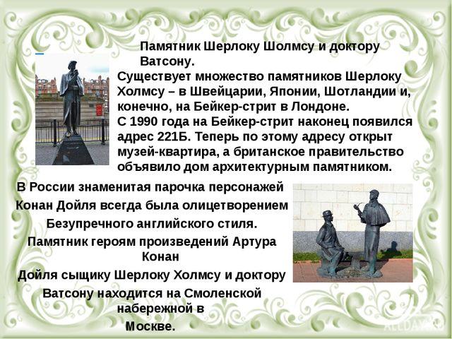 В России знаменитая парочка персонажей Конан Дойля всегда была олицетворением...