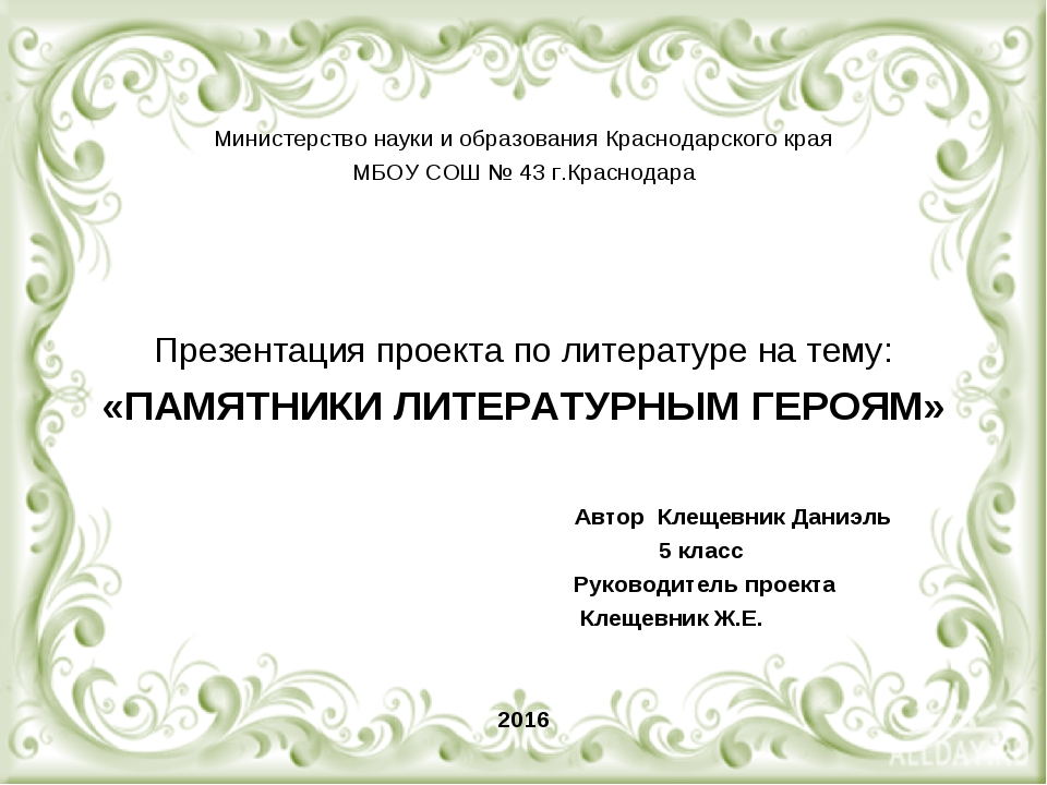 Министерство науки и образования Краснодарского края МБОУ СОШ № 43 г.Краснод...
