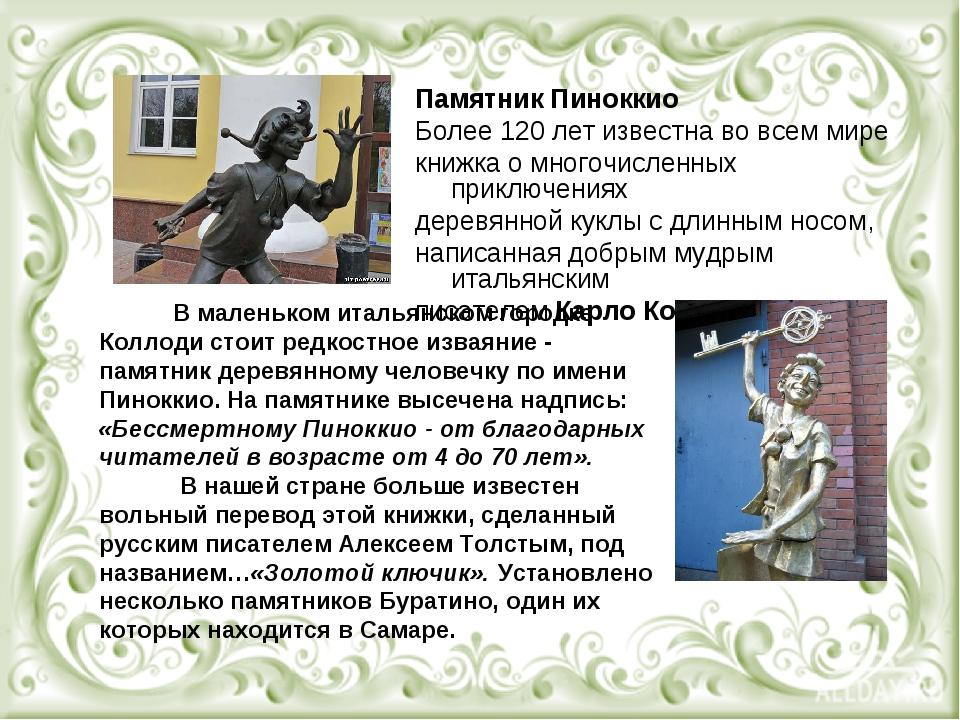 Памятник Пиноккио Более 120 лет известна во всем мире книжка о многочисленных...