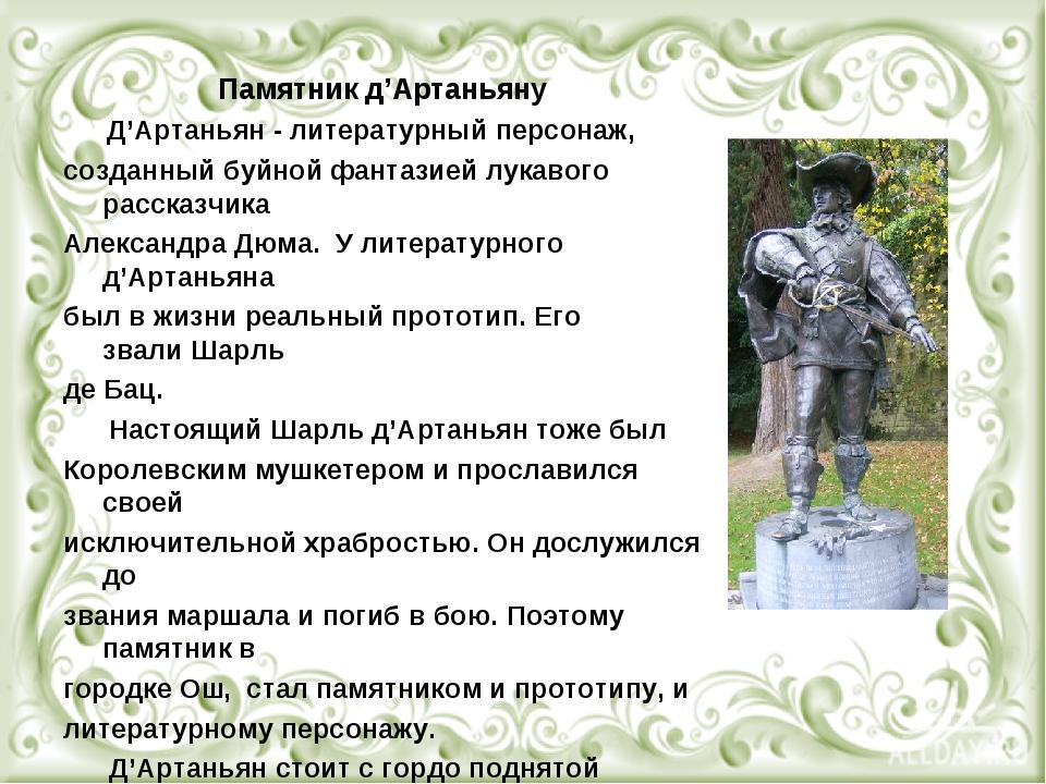 Памятник д'Артаньяну Д'Артаньян- литературный персонаж, созданный буйной фа...