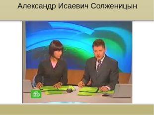 Александр Исаевич Солженицын www.russkiy-literatura.ru
