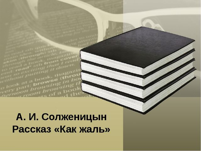 А. И. Солженицын Рассказ «Как жаль»