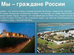 Мы – граждане России Гражданин – это житель страны, который признаёт её закон
