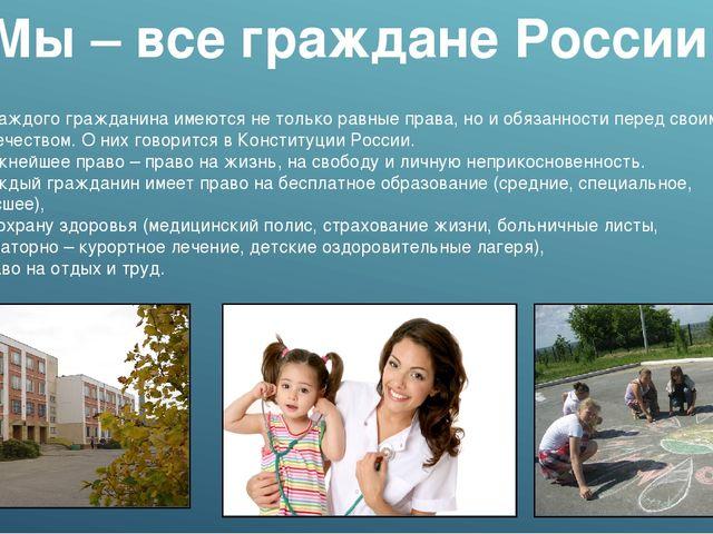 Мы – все граждане России У каждого гражданина имеются не только равные права,...