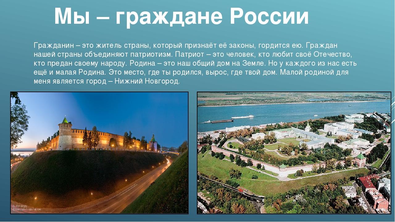 Мы – граждане России Гражданин – это житель страны, который признаёт её закон...