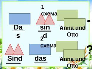 1 схема 2 схема ? Das sind Anna und Otto Sind das Anna und Otto