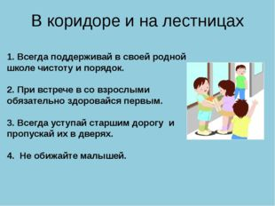 В коридоре и на лестницах 1.Всегда поддерживай в своей родной школе чистоту