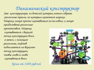 Динамический конструктор Это конструкторы, из деталей которых можно собрать р