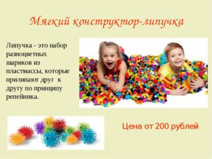 Мягкий конструктор-липучка Цена от 200 рублей Липучка - это набор разноцветны