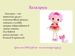 Лалалупси Лалалупси – это тряпичные куклы с пластмассовыми ручками, ножками и