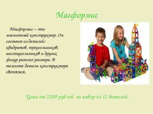 Магформис Магформис – это магнитный конструктор. Он состоит из деталей: квадр