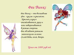 Феи Винкс Феи Винкс – это волшебные феи - куклы с крыльями. Крылья у кукол от