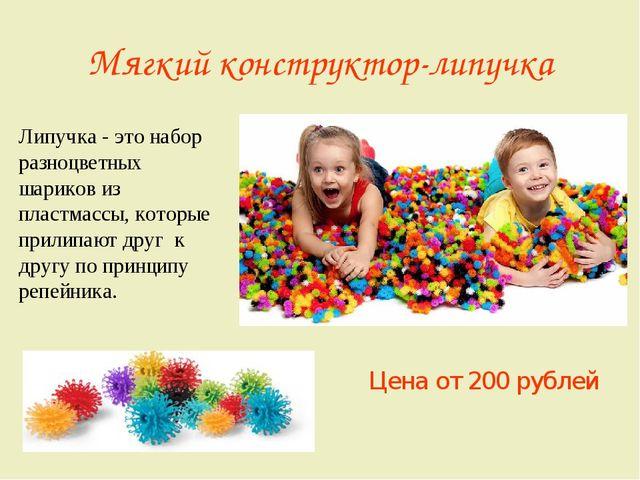 Мягкий конструктор-липучка Цена от 200 рублей Липучка - это набор разноцветны...