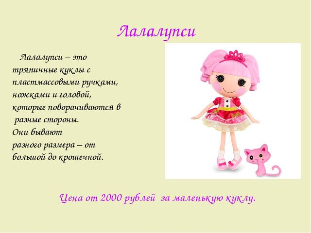 Лалалупси Лалалупси – это тряпичные куклы с пластмассовыми ручками, ножками и...