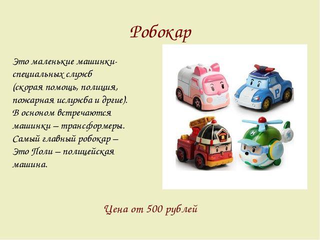 Робокар Это маленькие машинки- специальных служб (скорая помощь, полиция, пож...