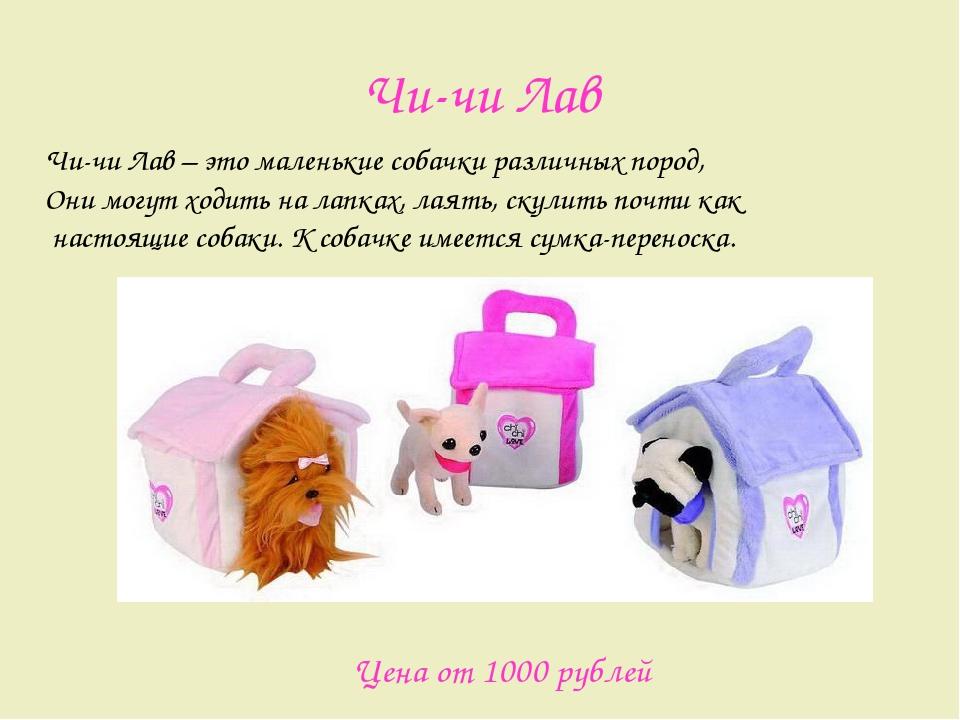 Чи-чи Лав Чи-чи Лав – это маленькие собачки различных пород, Они могут ходить...