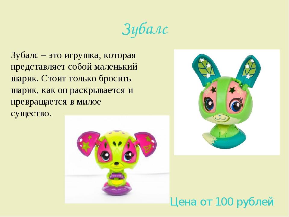 Зубалс Зубалс – это игрушка, которая представляет собой маленький шарик. Стои...