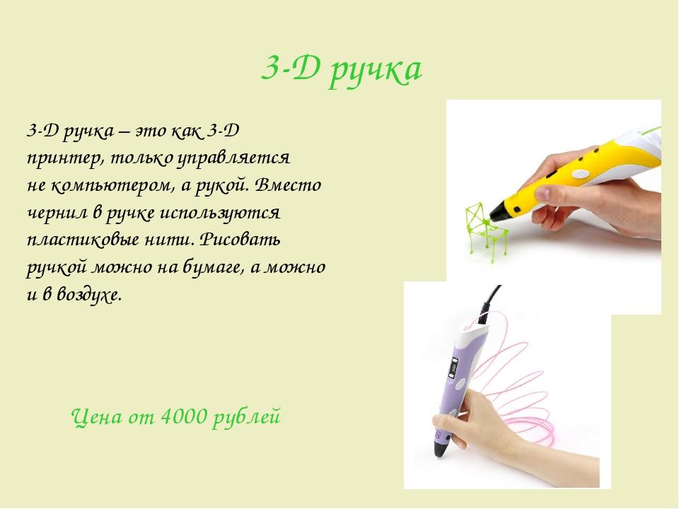3-Д ручка 3-Д ручка – это как 3-Д принтер, только управляется не компьютером,...