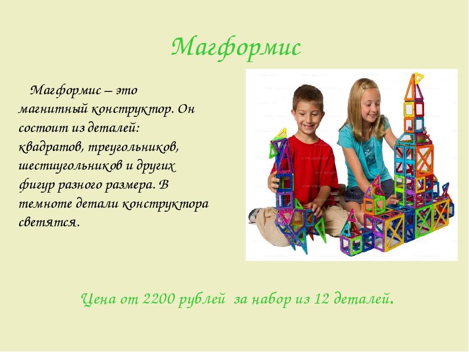 Магформис Магформис – это магнитный конструктор. Он состоит из деталей: квадр...
