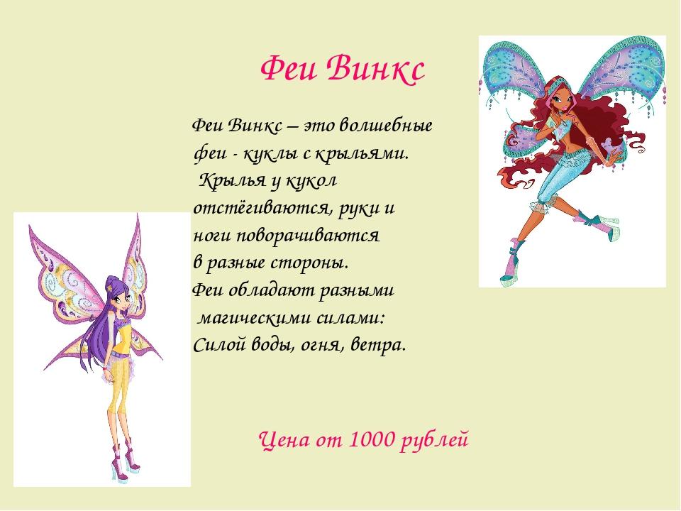 Феи Винкс Феи Винкс – это волшебные феи - куклы с крыльями. Крылья у кукол от...
