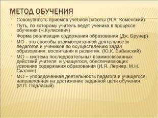 Совокупность приемов учебной работы (Я.А. Коменский) Путь, по которому учител