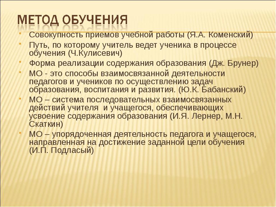 Совокупность приемов учебной работы (Я.А. Коменский) Путь, по которому учител...