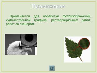 Применяется для обработки фотоизображений, художественной графике, реставраци