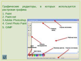 Графические редакторы, в которых используется растровая графика 1. Paint 2. P