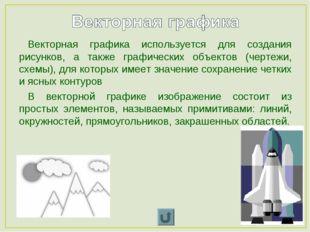 Векторная графика используется для создания рисунков, а также графических объ