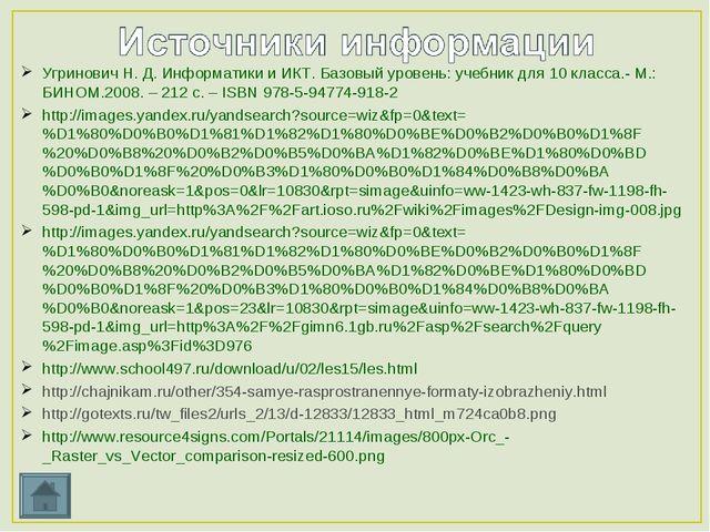 Угринович Н. Д. Информатики и ИКТ. Базовый уровень: учебник для 10 класса.- М...