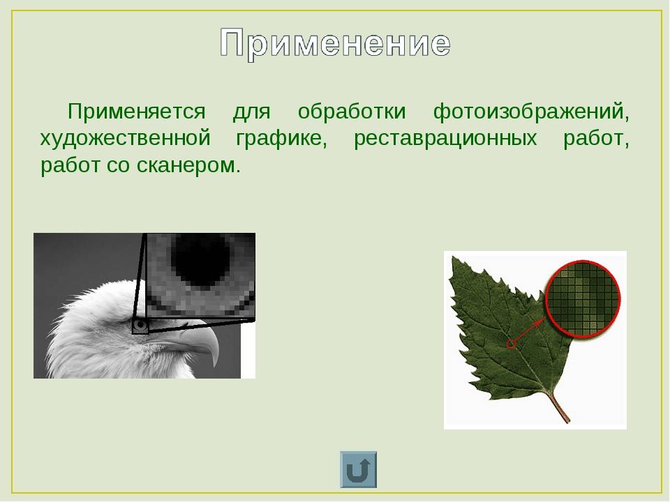 Применяется для обработки фотоизображений, художественной графике, реставраци...