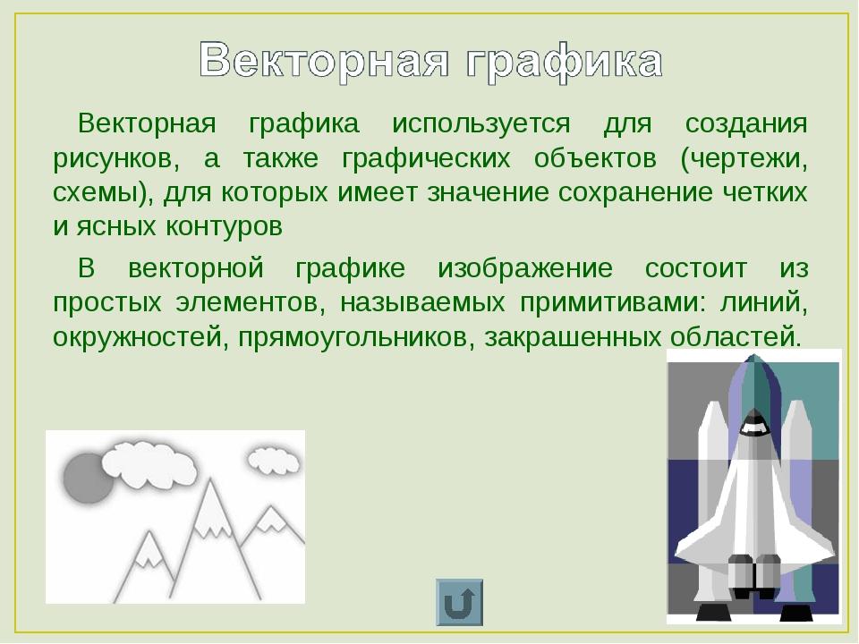 Векторная графика используется для создания рисунков, а также графических объ...