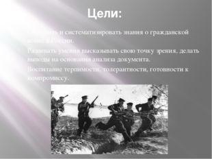 Цели: Обобщить и систематизировать знания о гражданской войне в России. Разви