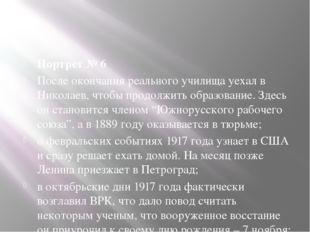 Портрет № 6 После окончания реального училища уехал в Николаев, чтобы продол