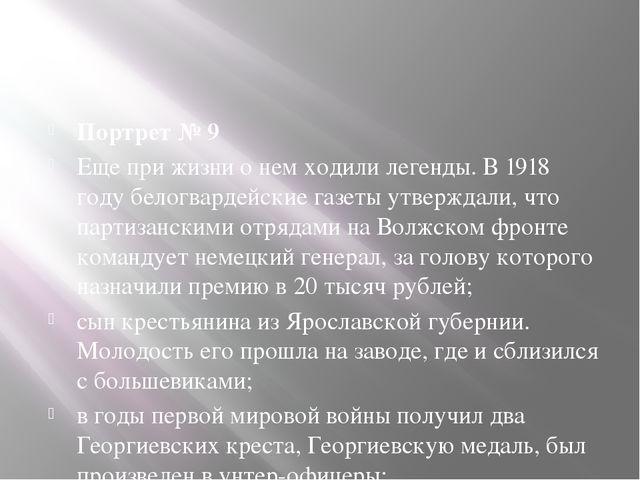 Портрет № 9 Еще при жизни о нем ходили легенды. В 1918 году белогвардейские...