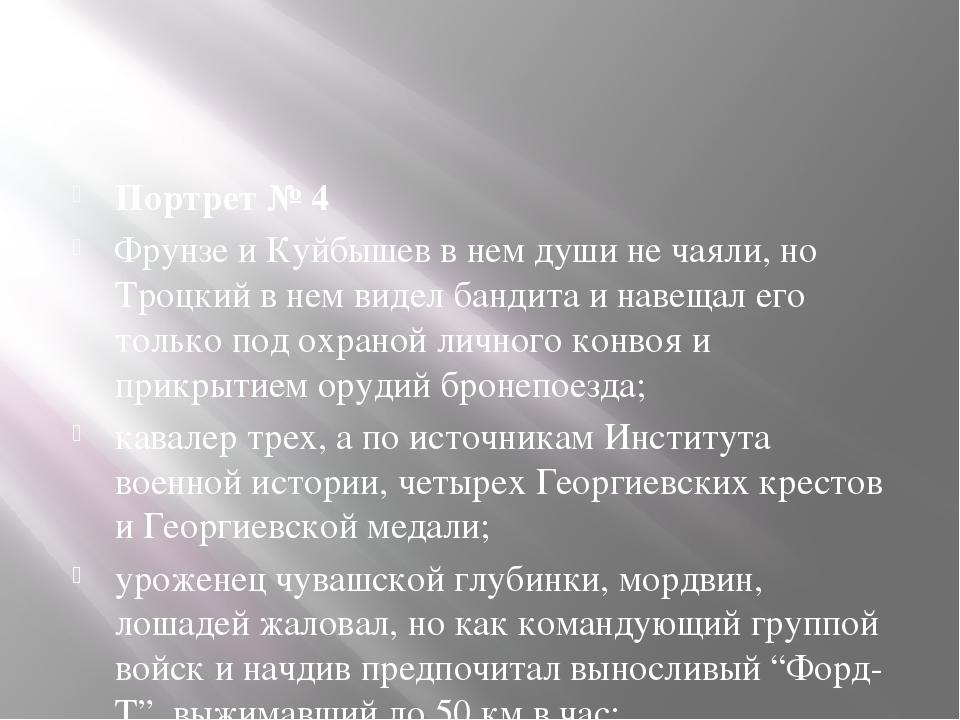Портрет № 4 Фрунзе и Куйбышев в нем души не чаяли, но Троцкий в нем видел ба...