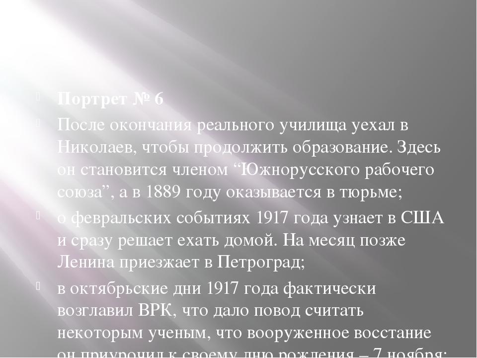 Портрет № 6 После окончания реального училища уехал в Николаев, чтобы продол...