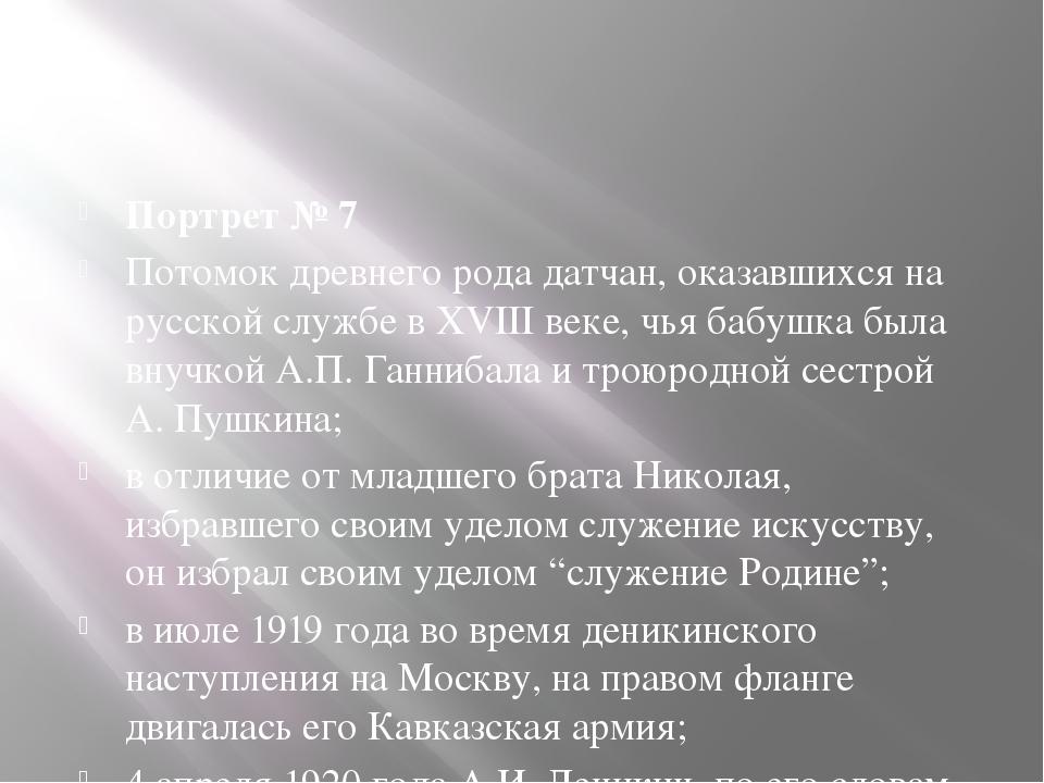 Портрет № 7 Потомок древнего рода датчан, оказавшихся на русской службе в XV...