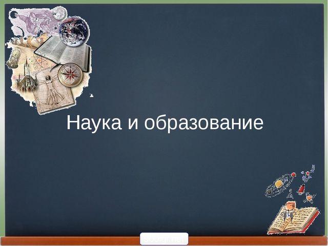Наука и образование 900igr.net