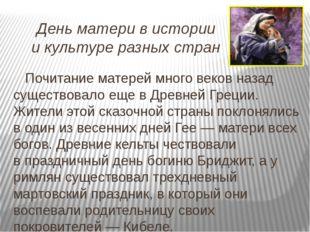День матери вистории икультуре разных стран Почитание матерей много веков н